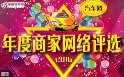 2016年汽车年度商家网络评选
