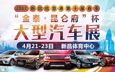 2017新昌信息港秋第十届春季汽车展火爆来袭 ...