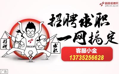 新昌招聘网